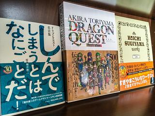 30周年記念ドラクエ関連本   by odysseygate