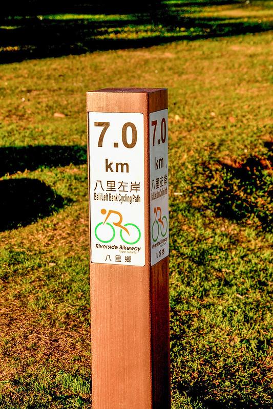 八里左岸自行車道 2