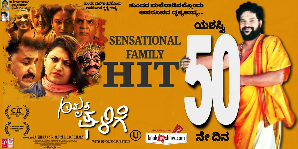 Amrutha Ghalige movie grand 50 days running successfully