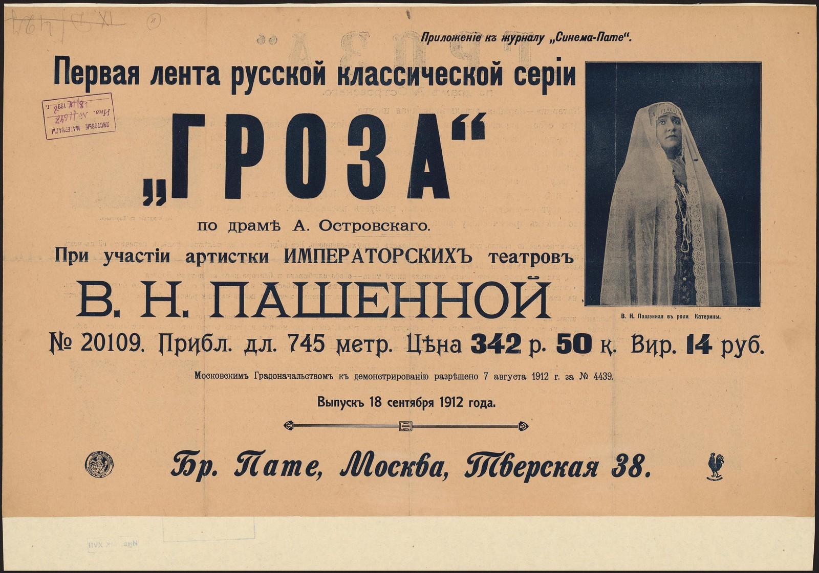 1912. «Гроза». Первая лента русской классической серии