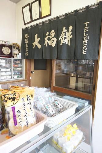 長野県岡谷市湊 降幡もち店 | by Tokutomi Masaki