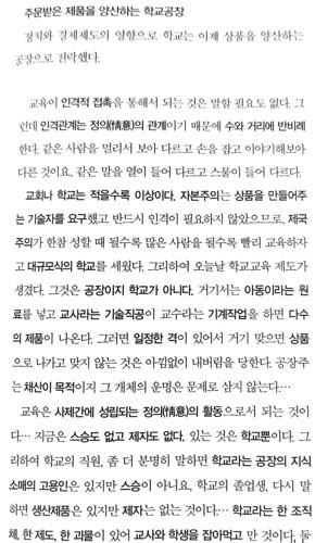 독서노트 | 함삭헌사상깊이읽기3_2