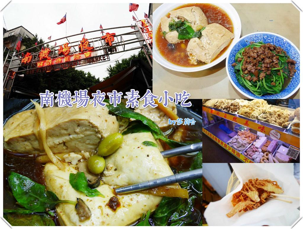 台北南機場夜市小吃美食餐廳推薦 (38)