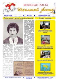 Март 2019г. №3(123) стр. 1