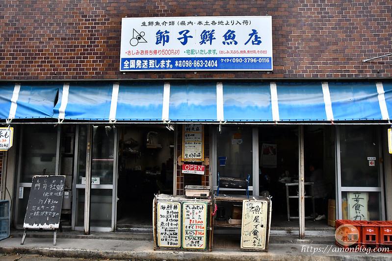 節子鮮魚店-19