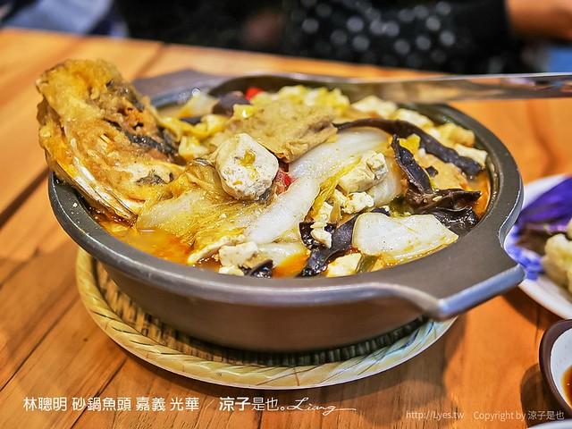 林聰明 沙鍋魚頭 嘉義 光華 2
