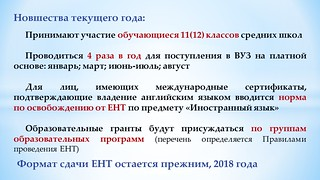 ЕНТ - 2019
