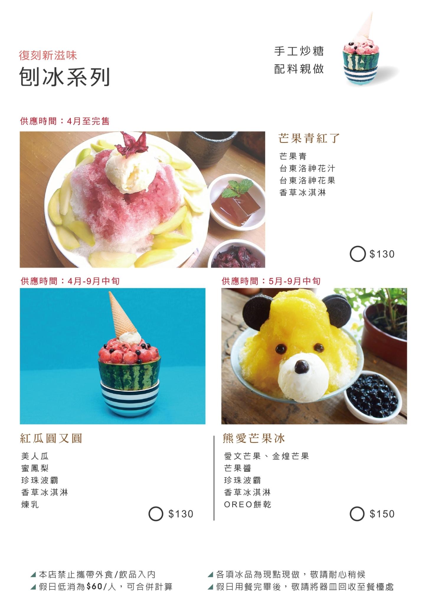 新南五五製冰所 菜單 台中大里冰店06