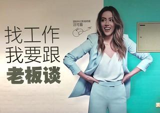 chloe-bennett-in-shanghi-01 | by sinosplice