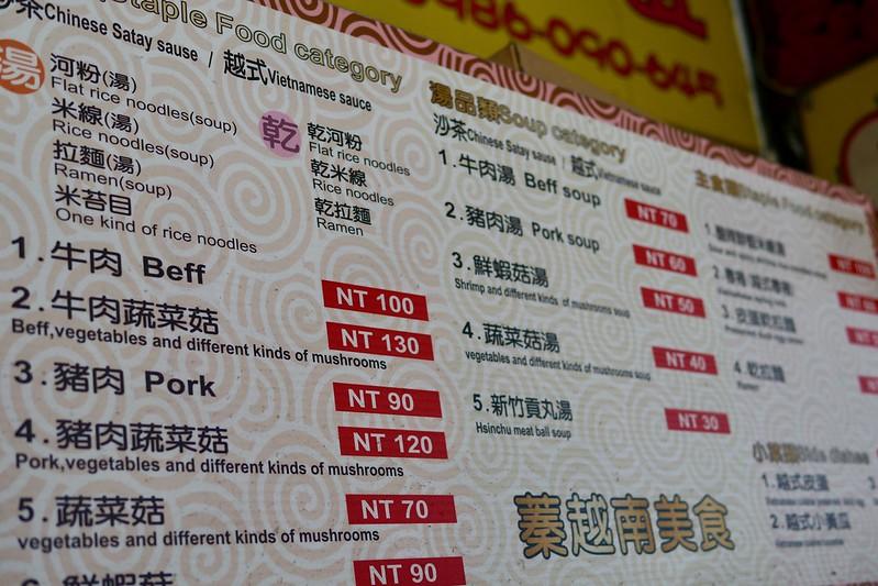 蓁越南美食 台北车站后站商圈