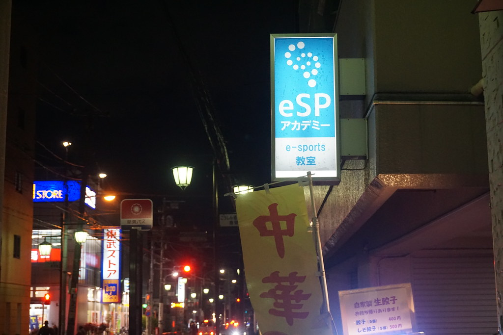 esp(練馬)