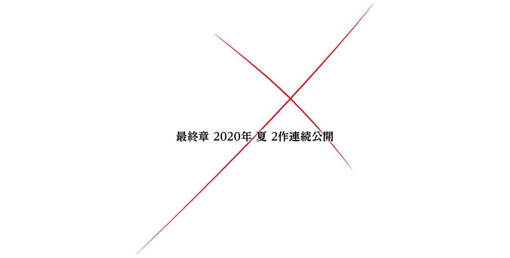 190412 - OVA『追憶篇』真人化(誤)!電影《神劍闖江湖 最終章》全2集宣布2020年夏天上映、 佐藤健「劍心」海報出爐!