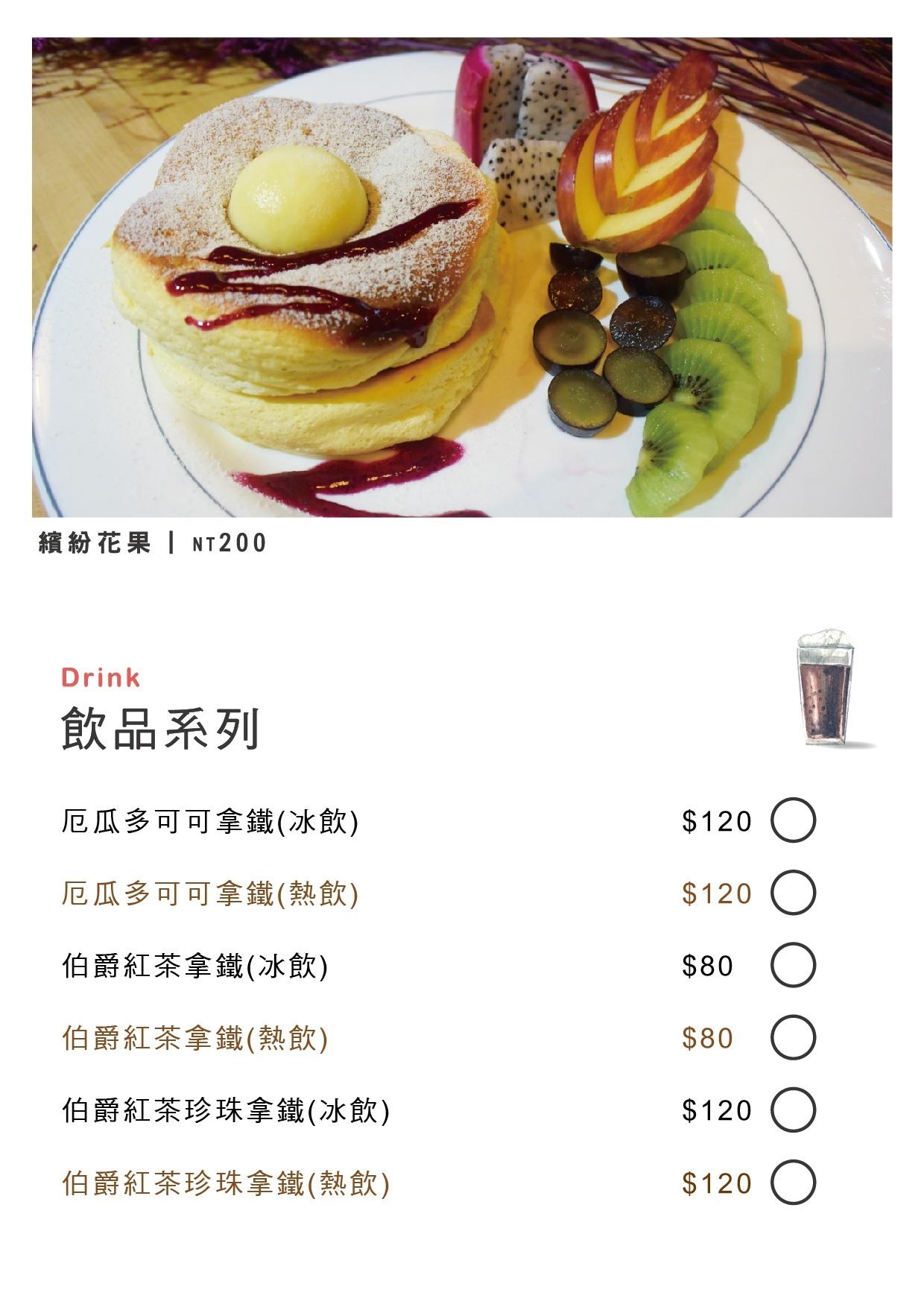 新南五五製冰所 菜單 台中大里冰店01