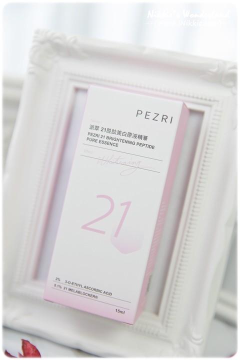 派翠PEZRI 21胜肽美白原液精華