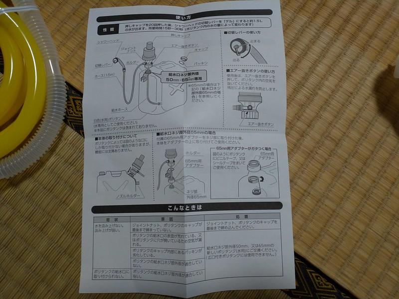 タカギ アウトドアポンプ 開封 (3)