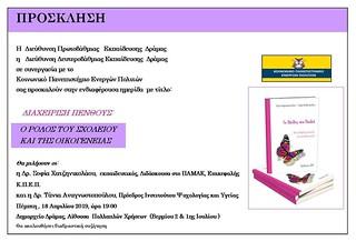 56673218_130379381408563_2086634939352088576_o | by koinonikopanep2