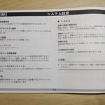 ATOTO カーナビ 開封 (27)