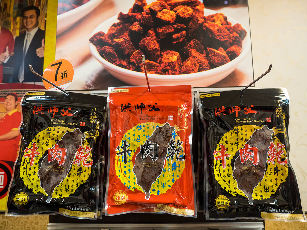Dried Beef available at Chef Hung Taiwanese Beef Noodle.