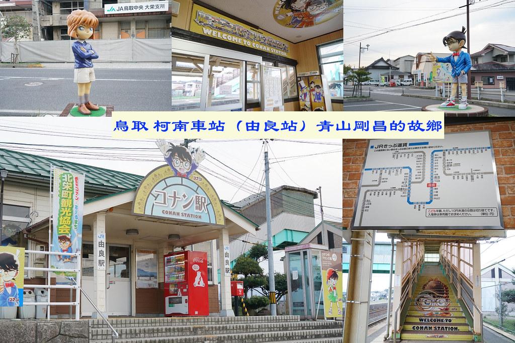 鳥取旅遊-柯南車站(由良站)