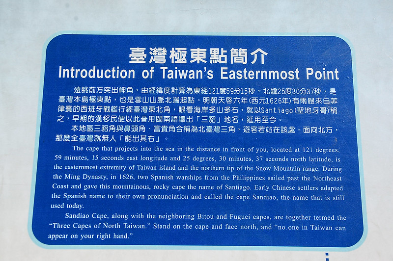 台灣本島極東點簡介牌