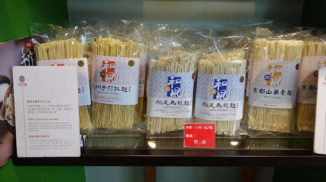 大稻埕:六木埕賣的各種拉麵,記起來,下次來買