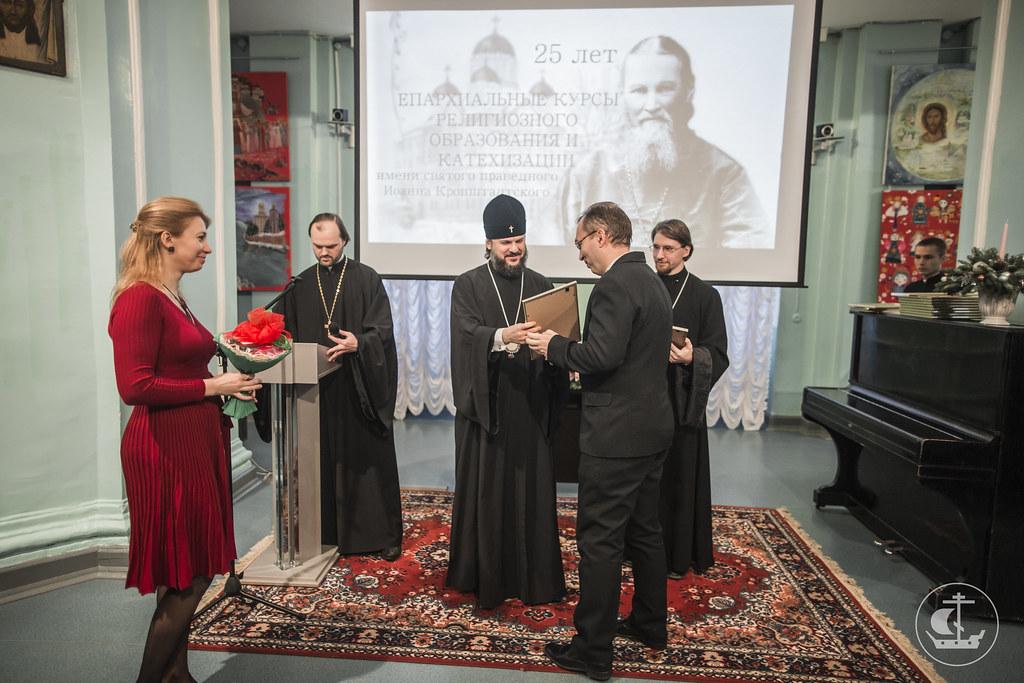 24 декабря 2016, 25-летие епархиальных курсов / 24 December 2016, 25th anniversary of the diocesan courses