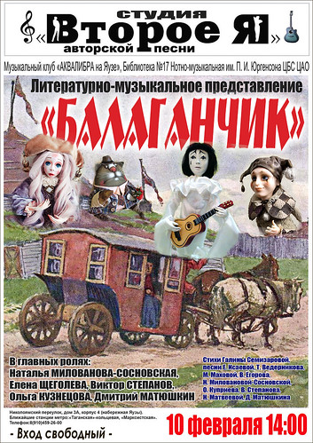 Афиша 10 февраля - мал | by artem.zhirnov