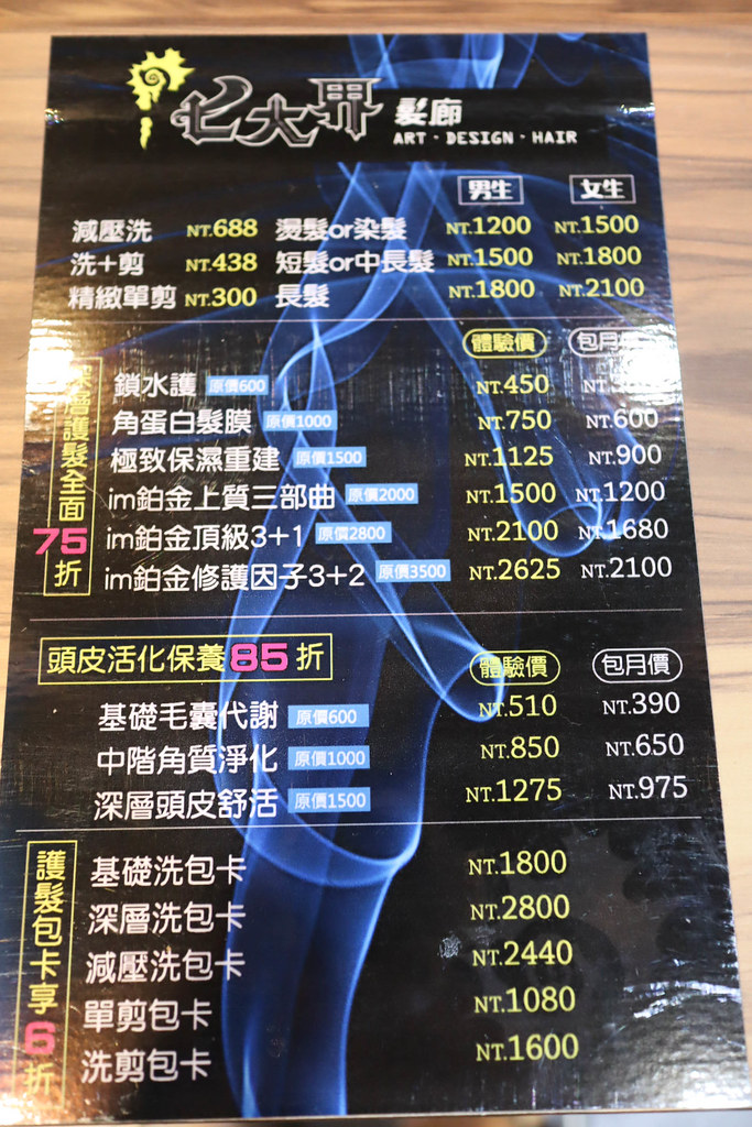 七大界髮廊 (12)