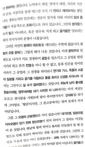 독서노트 | 함삭헌사상깊이읽기3_5