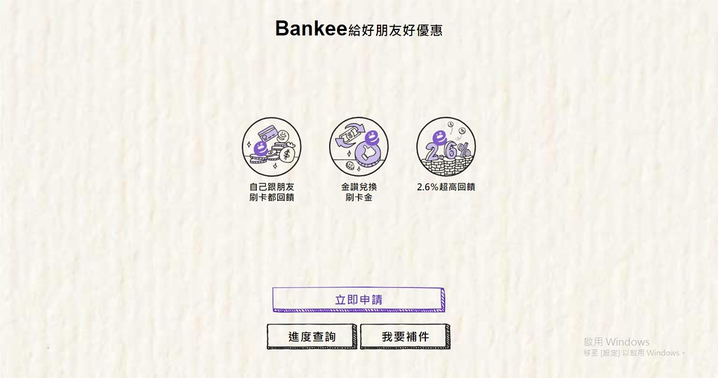 Bankee (1)