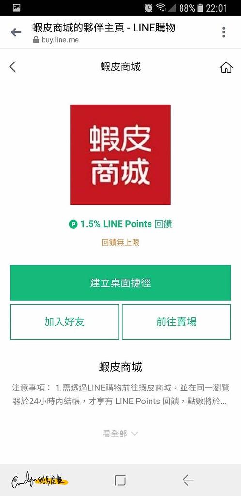 LINE購物x蝦皮商城