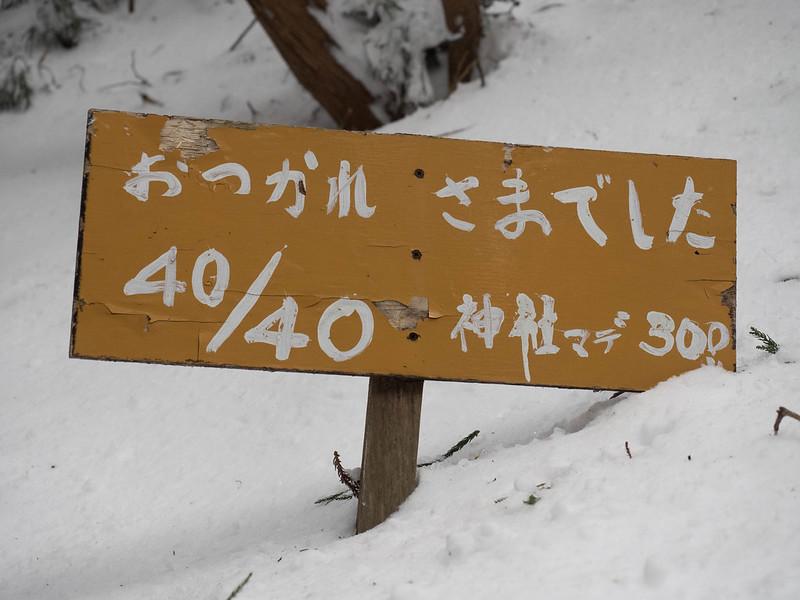 20170317-愛宕山_0241.jpg