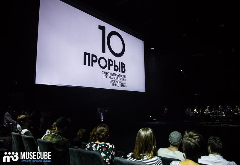 Proryv_Aleksandinskiy teatr_4_03_2019-004