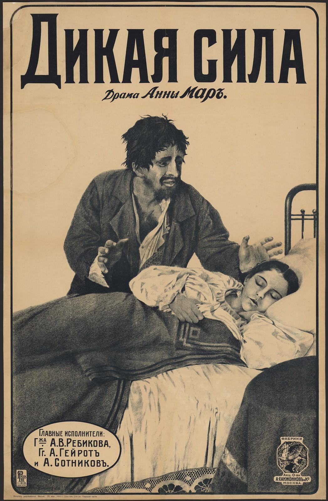 1916. «Дикая сила».  Драма Анны Мар