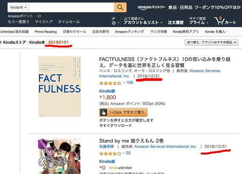 リリース日の1日前が表示される問題 - Amazon Kindle