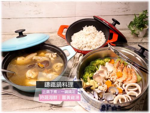 薑黃雞湯蒸海鮮999 | by vici.tw