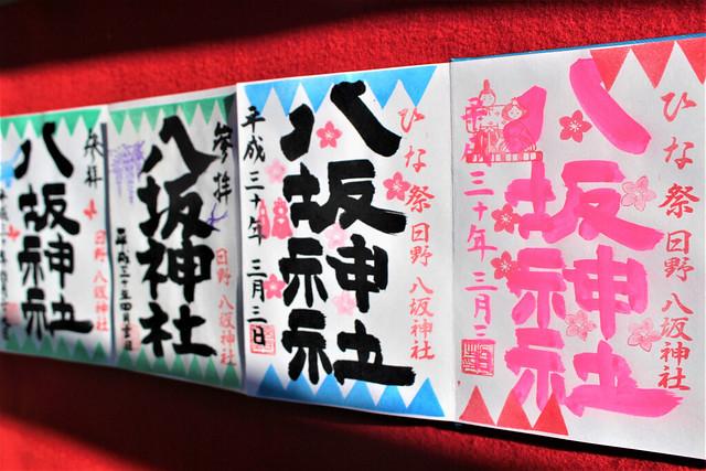 hinoyasaka-gosyuin002