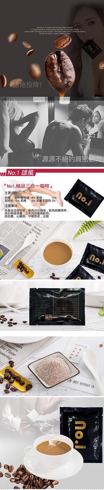 NO1咖啡文案