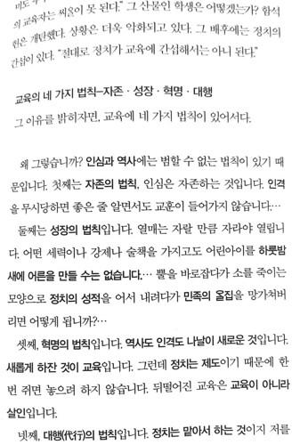 독서노트 | 함삭헌사상깊이읽기3_1