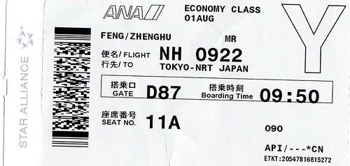 7-5-20090801-回程登机牌