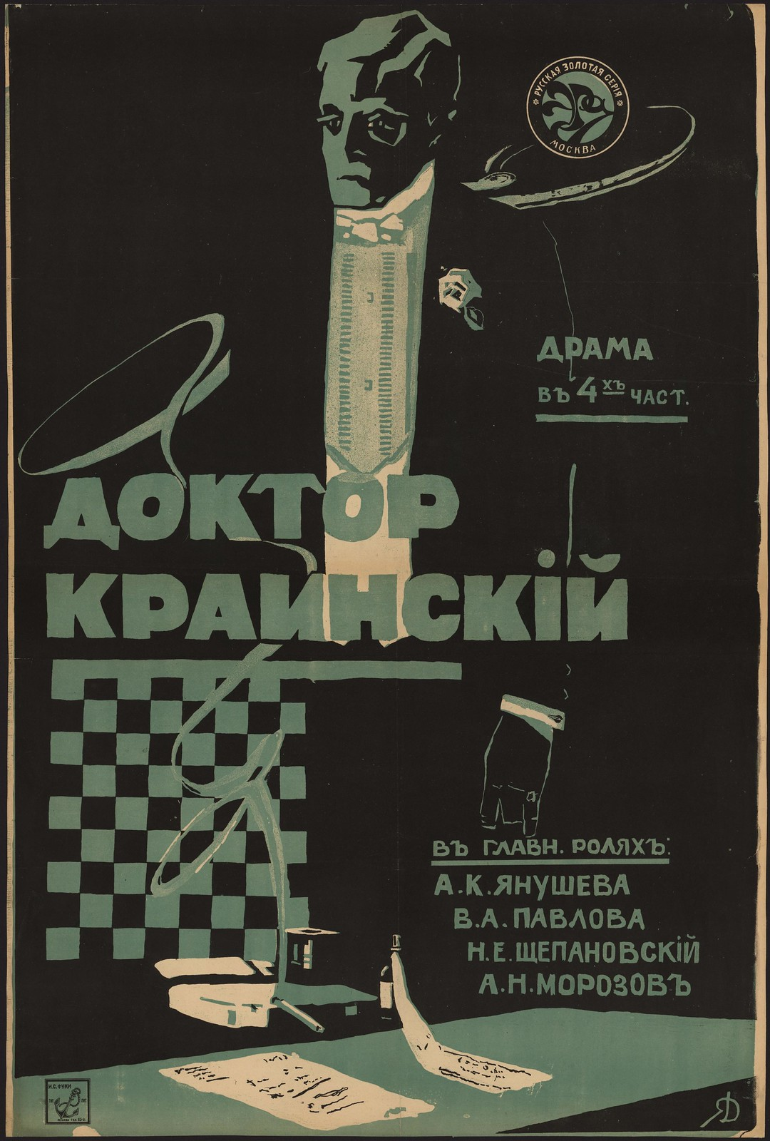 1917. «Доктор Краинский».