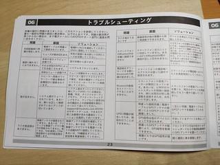 ATOTO カーナビ 開封 (33) | by GEEK KAZU