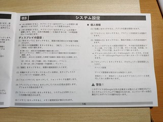 ATOTO カーナビ 開封 (26)   by GEEK KAZU
