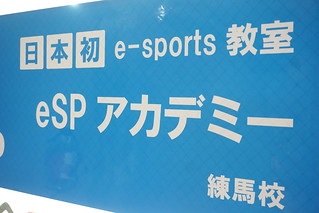 esp(練馬) | by 練馬・桜台情報局