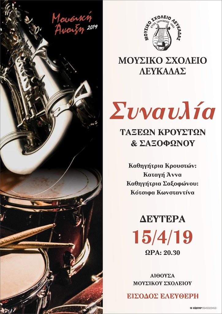 sinavlia kroustwn saxofono afisa 2019