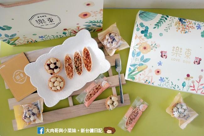 樂東菓子 台北夏威夷豆塔 伴手禮 三節禮品 (31)