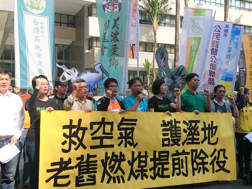 十個民團召開記者會,抗議台電老舊燃煤電廠毒害高雄市民,要求燃煤提前除役。攝影:李育琴