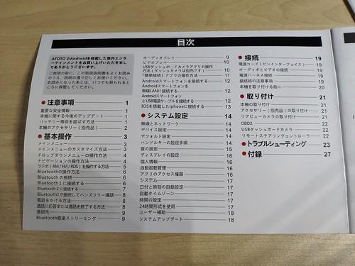 ATOTO カーナビ 開封 (9) | by GEEK KAZU