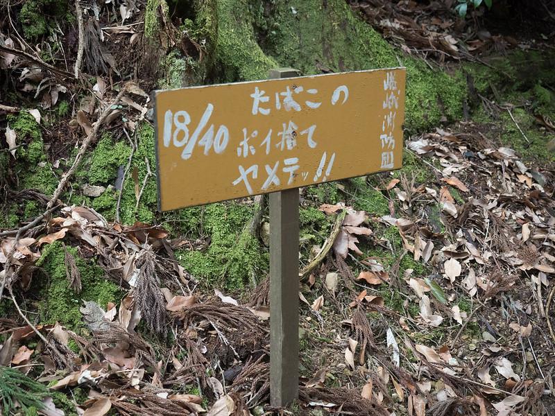 20170317-愛宕山_0122.jpg