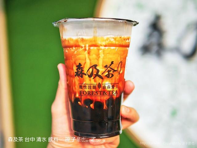 森及茶 台中 清水 飲料 2